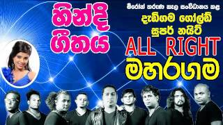 22   PIYATHU   Ayomi Perera 11 All Right Live Show Maharagama