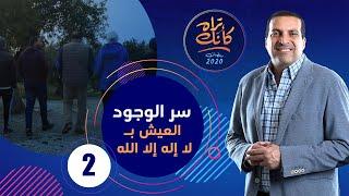 كأنك تراه | الحلقة الثانية Kannak Tarah Ep 2 : سر الوجود.. العيش بـ لا إله إلا الله  #كأنك_تراه