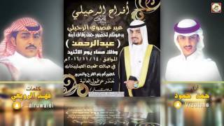 افراح الرحيلي   كلمات فهد الرويعي   اداء حمد حمود + لحنين