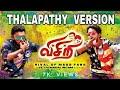VISIRI-Trailer(thalapathy vijay version) Whatsapp Status Video Download Free