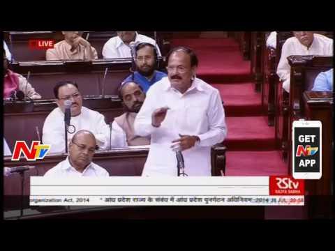 Venkaiah Naidu Speech In Rajya Sabha || Parliament Monsoon Sessions | NTV