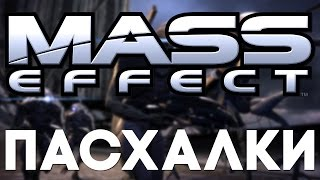 видео Попытка разгадать концовку Mass Effect 3