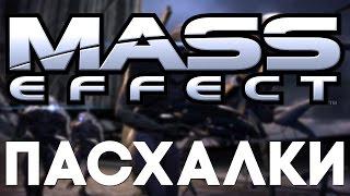 Пасхалки в Mass Effect [Easter Eggs](, 2014-11-25T07:00:02.000Z)