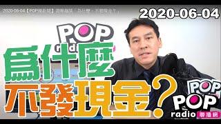 Baixar 2020-06-04【POP撞新聞】黃暐瀚談「為什麼,不發現金?」