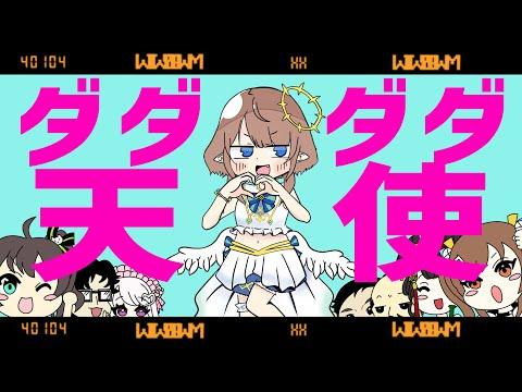 【天使の日記念】ダダダダ天使 / ナナヲアカリ【塩天使リエル】