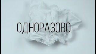 Что такое «Одноразово» (трейлер канала)