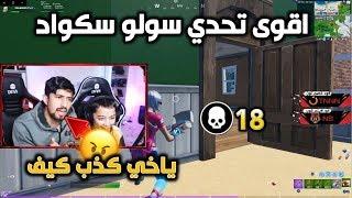 تحدي سولو سكواد   والله كذب  وليد يغش في التحدي فورت نايت