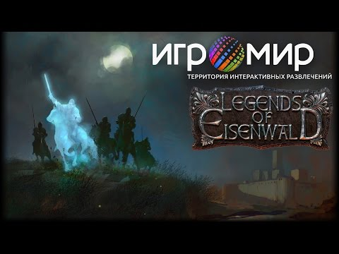 ИгроМир 2015. Интервью с Aterdux Entertainment. Legends of Eisenwald  (Легенды Эйзенвальда)