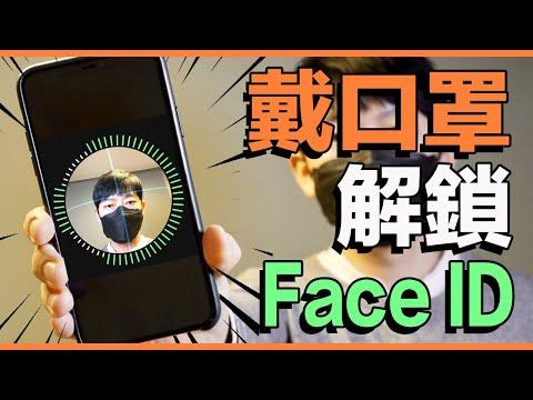 戴口罩解鎖Face ID (面容ID) 的方法!How to unlock Face ID with mask! Feat. iPhone 11 Pro Max, iPhone X