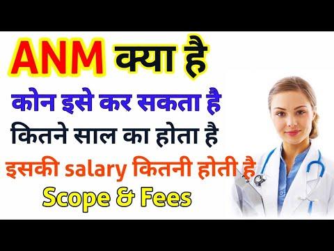 ANM ( Auxillary Nurse Midwifery) क्या है , Eligibility, Duration, Salary, Scope U0026 Fees