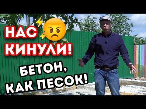 Качество бетона ОТВРАТИТЕЛЬНОЕ! ШОК-ВИДЕО, бетонные мошенники в Москве!