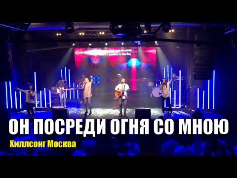 ОН ПОСРЕДИ ОГНЯ СО МНОЮ Хиллсонг Москва
