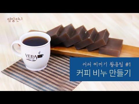 커피 찌꺼기 활용팁 #1 - 커피 비누 만들기