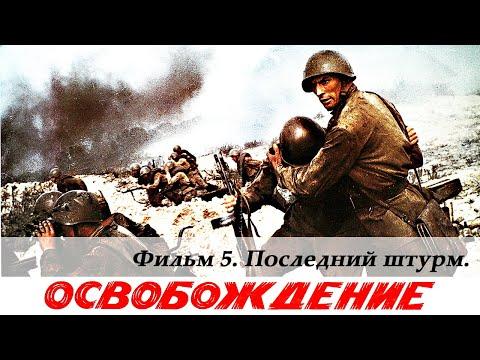 Освобождение. Фильм 5-й. Последний штурм (4К, военный, реж. Юрий Озеров, 1971 г.)