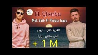( lyrics / كلمات / El Ghorba (Algerie) ft. Phobia Isaac (Clip Officiel) 2020 ( paroles