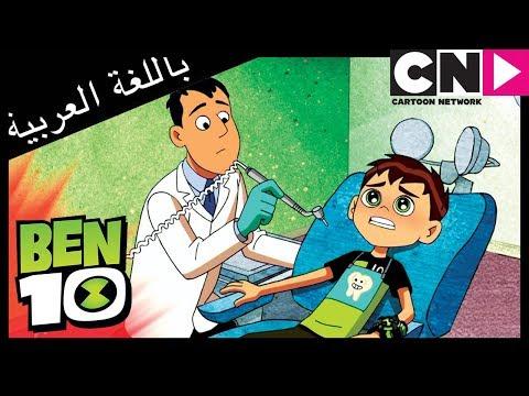 بن 10 | دكتورالاسنان | كرتون نتورك