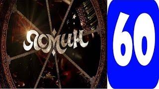 ясмин 60 серия Смотреть сериал 2014 мелодрама, фильм, онлайн