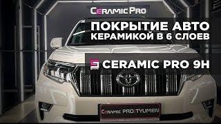 Покрытие авто керамикой в 6 слоев Ceramic Pro 9H