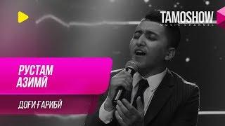 Рустам Азими - Доги гариби / Rustam Azimi - Doghi Gharibi (2019)