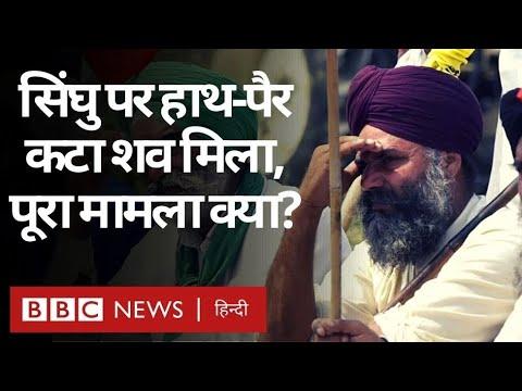 Download Singhu Border पर व्यक्ति की हत्या कर शव लटकाया, हाथ-पैर कटे हुए थे, पुलिस ने क्या कहा? (BBC Hindi)