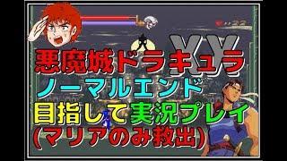 悪魔城ドラキュラXX ノーマルエンディング 目指して実況プレイ【マリアのみ救出】(SFC)