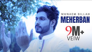 Meherban ᴴᴰ by  Munaem Billah | Official Full  Video | New Bangla Islamic Song 2017
