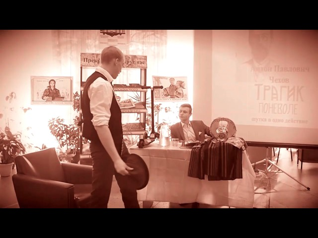 Изображение предпросмотра прочтения – «Читатели и сотрудники Центральной городской библиотеки им. А. С. Пушкина» представляет буктрейлер кпроизведению «Трагик поневоле» А.П.Чехова