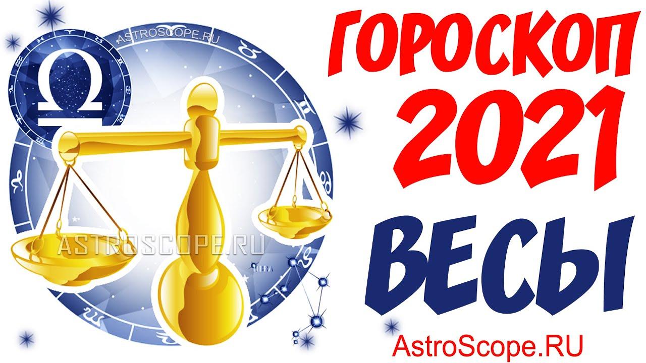 Гороскоп на 2021 год Весы: гороскоп для знака зодиака Весы на 2021 год