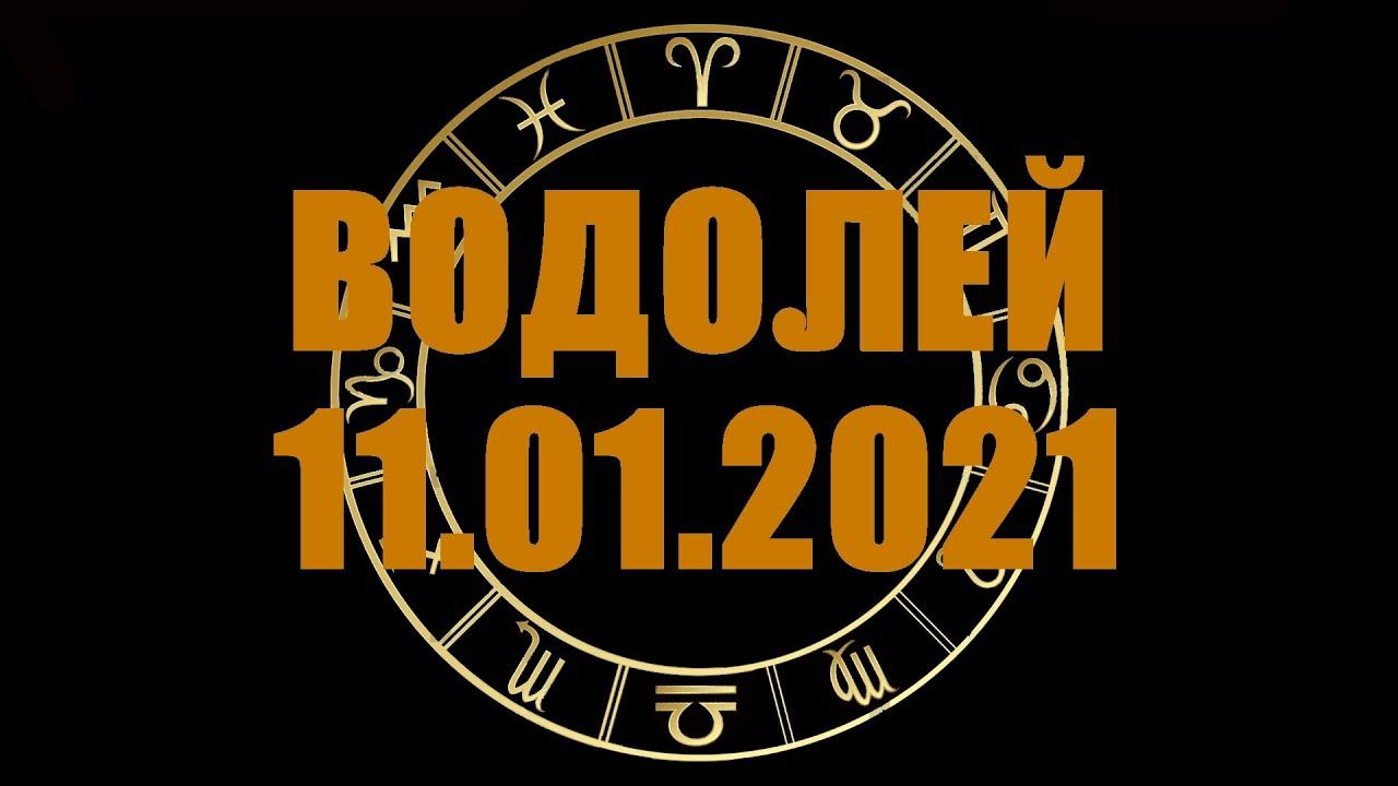 Гороскоп на 11.01.2021 ВОДОЛЕЙ