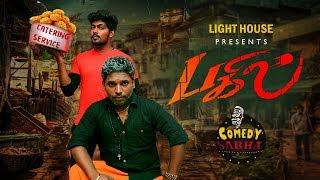 பகில்    Bigil Movie Spoof    Comedy Sabha    Light House