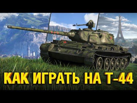 Т-44 - РАССКАЗЫВАЮ И ПОКАЗЫВАЮ КАК ИГРАТЬ НА T-44 В WOT