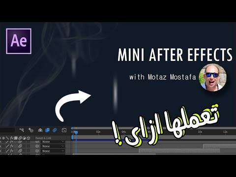 Mini After Effects tutorial | كيفية عمل وميض متحرك بالاشكال فى ثوانى