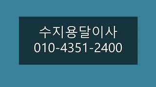 죽전용달이사,010-4351-2400,수지용달이사,디지…