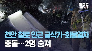 천안 철로 인근 굴삭기-화물열차 충돌…2명 숨져 (20…