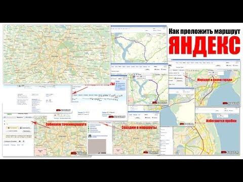 Как проложить маршрут на ЯНДЕКС картах
