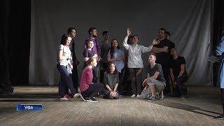 Любительский театр на базе УГАТУ запустил необычный образовательный проект «Изучение харизмы»