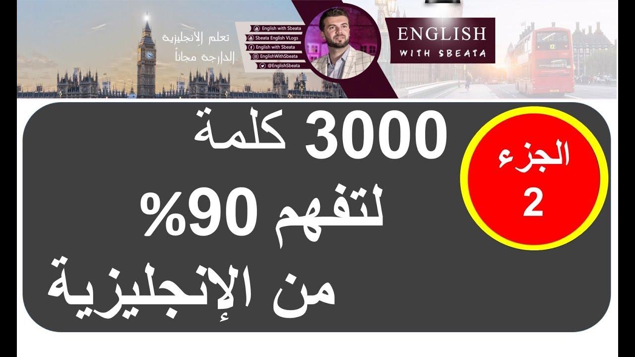 الجزء 2: سلسلة 3000 كلمة شائعة في اللغة الإنجليزية مع مثال