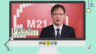 Publication Date: 2020-03-27 | Video Title: 《Good Morning Class》香港仔工業學校 沈明