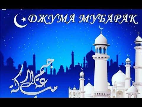 «Джума мубарак!» – слова поздравления с праздником, с благословенной пятницей звучат с самого утра.