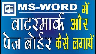 How do you put a watermark and Page Border in  MS Word? in Hindi