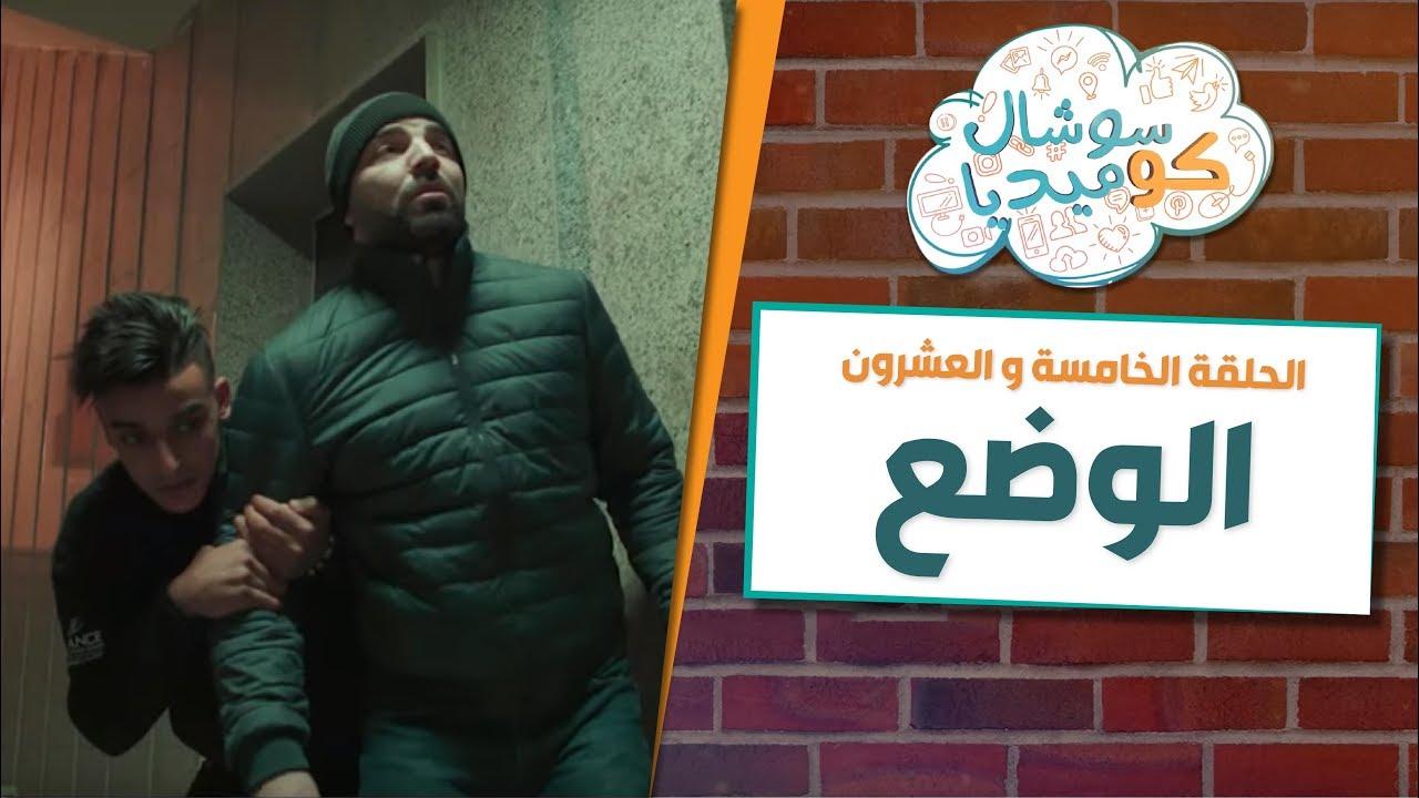 الوضع - سوشال كوميديا مع رجائي قواس