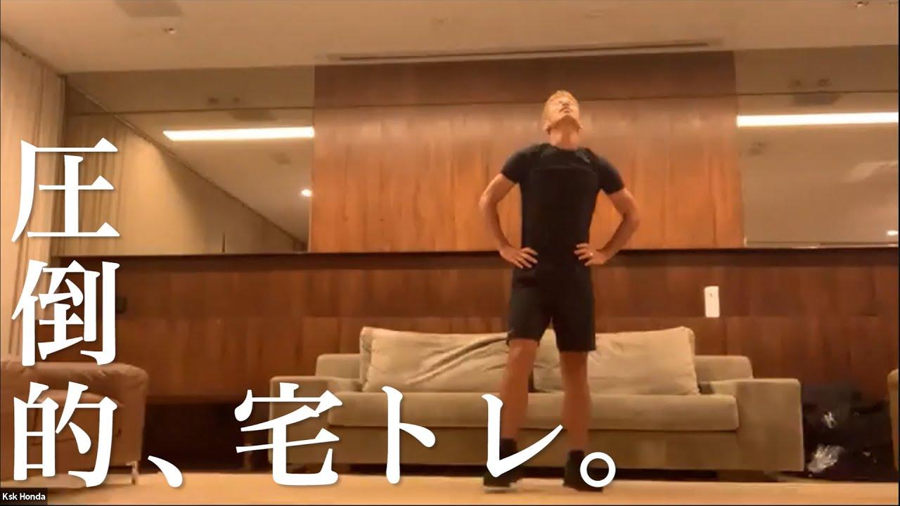 【宅トレ】本田圭佑流フィジカルトレーニングに挑戦