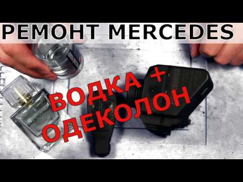 МЕРСЕДЕС W210 моем ключ и замок одеколоном и водкой