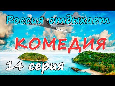 Россия Отдыхает - 14 серия - Русские комедии 2020 новинки HD 1080P