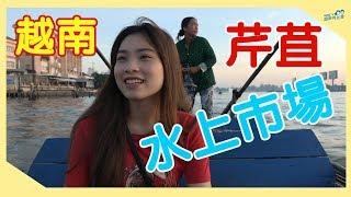 越南/芹苴獨特的水上市場 Chợ nổi Cần Thơ có gì? thumbnail