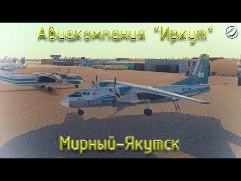 X-Plane\Авиакомпания Иркут\Мирный-Якутск\IVAO