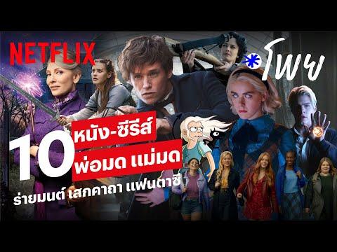 10 หนังแฟนตาซี ซีรีส์เวทมนตร์ พ่อมด แม่มด เสกคาถา ตื่นตาตื่นใจ   โพย Netflix   Netflix
