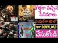 How to download | new | latest |  telugu movies in HD quality | 2019 || movierulz || telugu movies