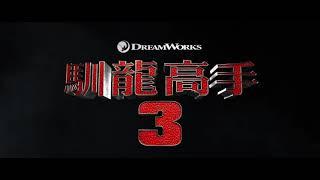 """Настоящий трейлер """"КАК ПРИРУЧИТЬ ДРАКОНА 3"""" [2019] (Китайский) Нам врали про бороду? Чему верить?"""
