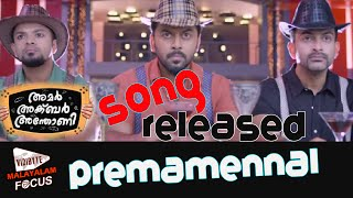 Amar Akbar Anthony Malayalam Movie Premamennal Song Released Online